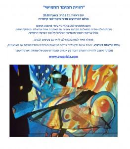 5th DIM in Caesarea